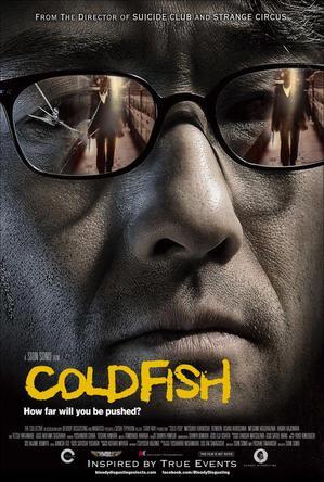 coldfish_poster.jpeg