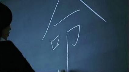 confessions_blackboard_symbol_letter.jpg