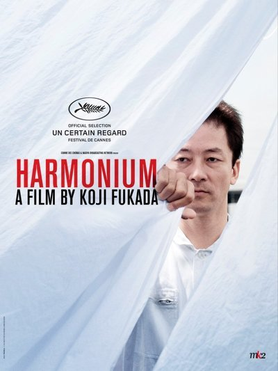 Harmonium Movie Poster