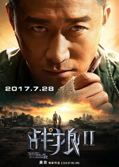 Wolf Warrior 2 Movie Poster