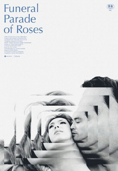 Funeral Parade of Roses Movie Poster