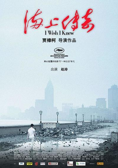 I Wish I Knew movie poster