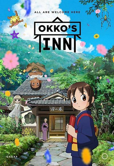 Okko's Inn movie poster