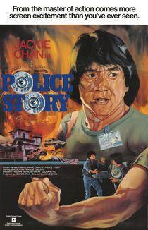 Widget police story movie poster