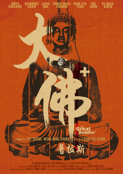 The Great Buddha+ Movie Poster