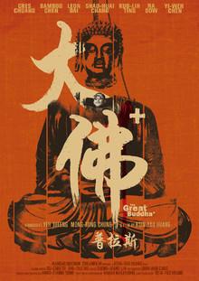 Widget great buddha poster