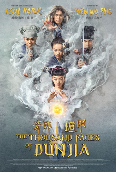 The Thousand Faces of Dunjia Movie Poster