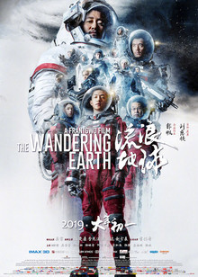 Widget wandering earth poster 2